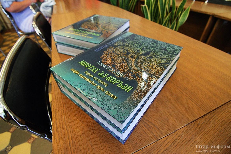 Презентация рукописи Каюма Насыри в Национальной библиотеке РТ