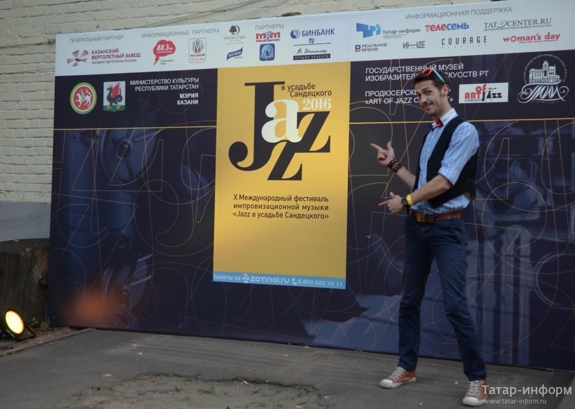 X Международный фестиваль импровизационной музыки «Jazz в усадьбе Сандецкого»