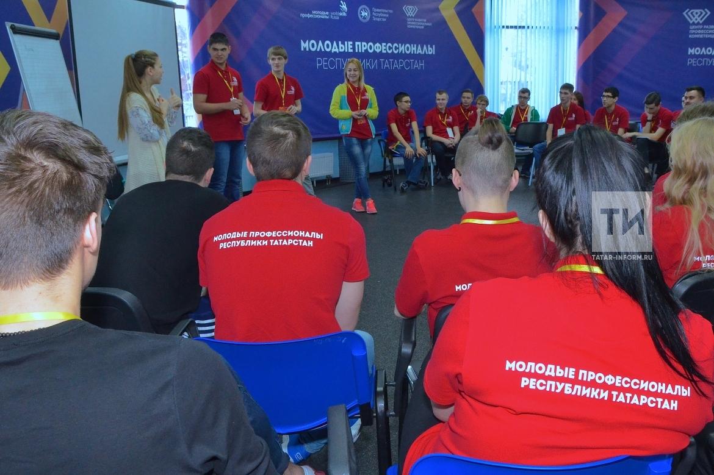 Слет сборной Татарстана Worldskills