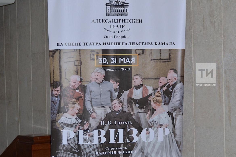 На сцене ТГАТ имени Г.Камала Александринский театр Санкт-Петербурга сыграл спектакль «Ревизор»