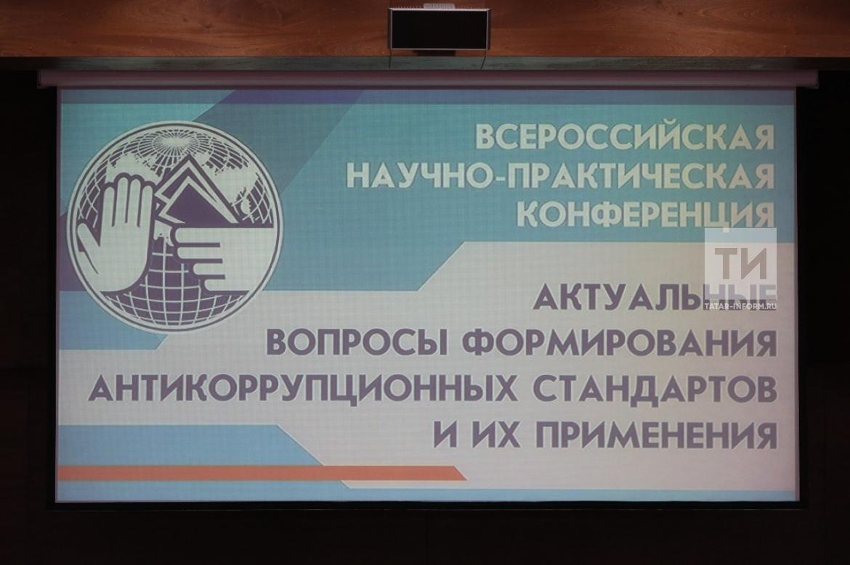 Конференция по актуальным вопросам формирования антикоррупционных стандартов и их применения