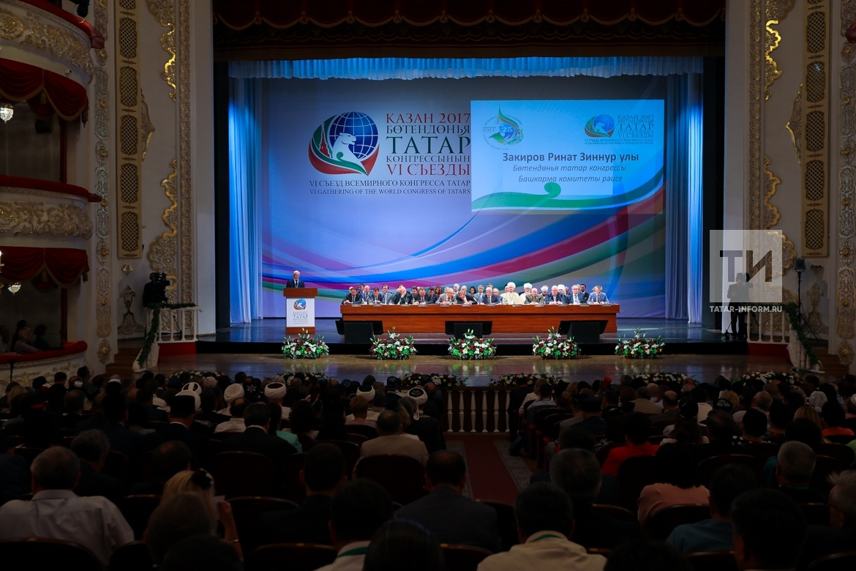 Пленарное заседание VI съезда Всемирного конгресса татар