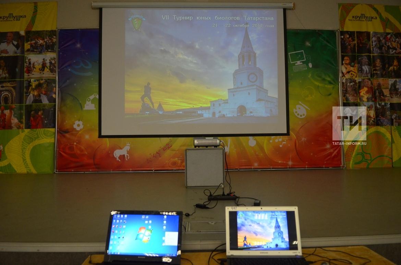 Открытие VII Республиканского турнира юных биологов Татарстана