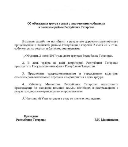 Президент Татарстана подписал указ об объявлении траура в связи с трагедией в Заинском районе