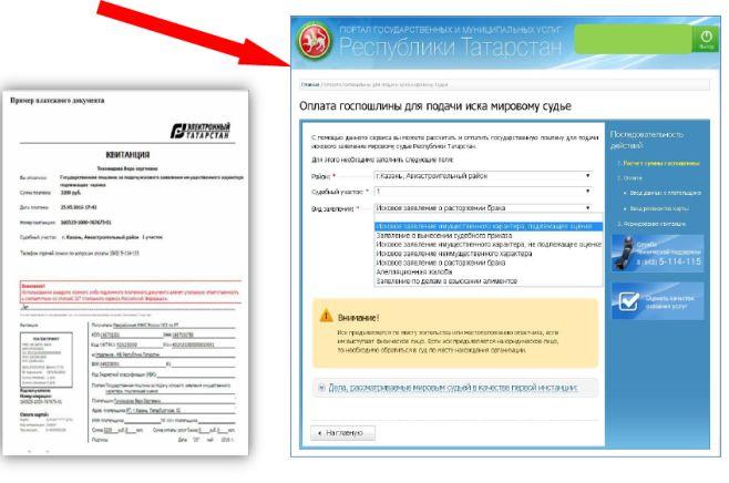 На портале госуслуг РТ стал доступен сервис по оплате пошлины в мировой суд