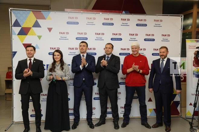 В Казани началась выдача паспортов болельщиков